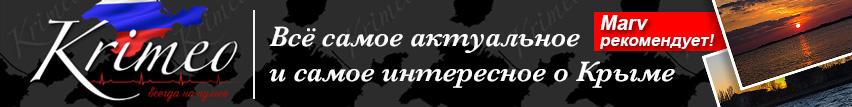 Крым в фотографиях